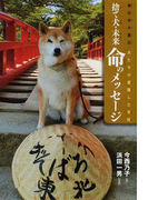捨て犬・未来 命のメッセージ 東日本大震災・犬たちが避難した学校 (ノンフィクション・生きるチカラ)