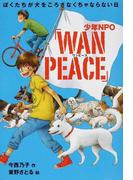少年NPO「WAN PEACE」 ぼくたちが犬をころさなくちゃならない日