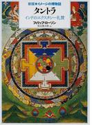 タントラ インドのエクスタシー礼賛 新版 (新版・イメージの博物誌)