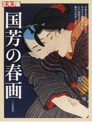 国芳の春画 (別冊太陽)(別冊太陽)