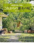 これからの雑木の庭 庭空間を改善して快適に (主婦の友生活シリーズ)