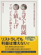 50円のコスト削減と100円の値上げでは、どちらが儲かるか? 読むだけで「儲かる会社の秘訣」がわかる本!