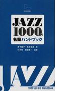 JAZZ1000円名盤ハンドブック 再発見&新発見!1000円で買えるジャズCDの愉しみ