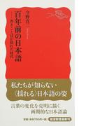 百年前の日本語 書きことばが揺れた時代 (岩波新書 新赤版)(岩波新書 新赤版)
