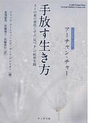 手放す生き方 タイの森の僧侶に学ぶ「気づき」の瞑想実践 (サンガ文庫)