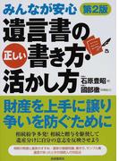 みんなが安心遺言書の正しい書き方・活かし方 財産を上手に譲り争いを防ぐために 2012第2版