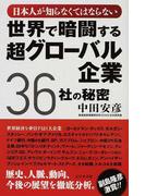 世界で暗闘する超グローバル企業36社の秘密 日本人が知らなくてはならない