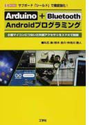 Arduino+Bluetooth Androidプログラミング 小型マイコンにつないだ外部アクセサリをスマホで制御 サブボード「シールド」で機能強化! (I/O BOOKS)