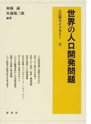 世界の人口開発問題 (人口学ライブラリー)