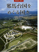 邪馬台国をめぐる国々 (季刊考古学・別冊)