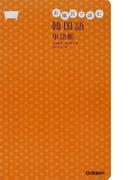 お風呂で読む韓国語単語帳