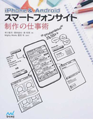 iPhone & Androidスマートフォンサイト制作の仕事術