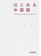 はじめる中国語 はじめての人から学びなおしの人まで。