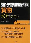 運行管理者試験〈貨物〉50回テスト (国家・資格シリーズ)