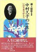 中村久子の一生―いのちありがとう
