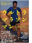 ウルトラマラソンマン