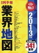 会社四季報業界地図 2013年版
