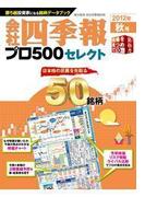 会社四季報プロ500セレクト 2012年秋号