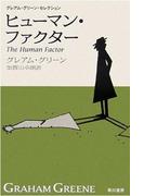 ヒューマン・ファクター〔新訳版〕(ハヤカワSF・ミステリebookセレクション)