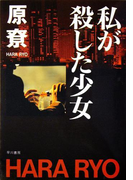 私が殺した少女(ハヤカワSF・ミステリebookセレクション)