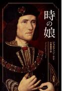 時の娘(ハヤカワSF・ミステリebookセレクション)
