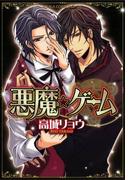 悪魔★ゲーム(あすかコミックスCL-DX)