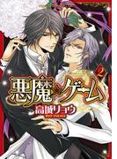 悪魔★ゲーム(2)(あすかコミックスCL-DX)