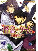 怪盗★ゲーム(あすかコミックスCL-DX)