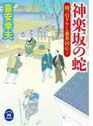 【期間限定ポイント40倍】岡っ引ヌウと新米同心2(学研M文庫)