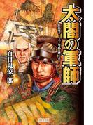 太閤の軍師(歴史群像新書)