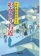 中町奉行所内与力 かみそり右近(学研M文庫)