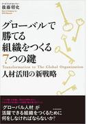 グローバルで勝てる組織をつくる7つの鍵