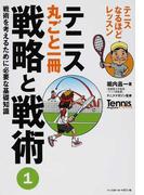 テニス丸ごと一冊戦略と戦術 1 戦術を考えるために必要な基礎知識
