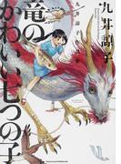 竜のかわいい七つの子 九井諒子作品集 (BEAM COMIX)