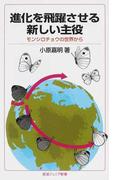進化を飛躍させる新しい主役 モンシロチョウの世界から (岩波ジュニア新書)(岩波ジュニア新書)