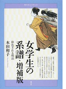 女学生の系譜 彩色される明治 増補版 (青弓社ルネサンス)
