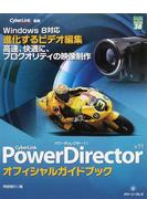 PowerDirector 11オフィシャルガイドブック CyberLink