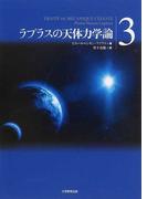 ラプラスの天体力学論 3