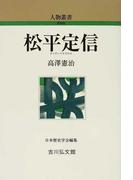 松平定信 (人物叢書 新装版)