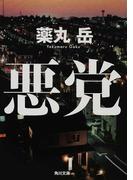 悪党 (角川文庫)(角川文庫)