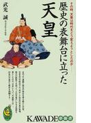 歴史の表舞台に立った天皇 その時、天皇は時代をどう変えようとしたのか (KAWADE夢新書)