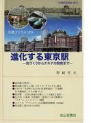 進化する東京駅 街づくりからエキナカ開発まで (交通ブックス)