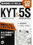 院内研修にすぐ使える!KYT&5S CD教材 危険予知トレーニング 整理・整頓・清掃・清潔・躾