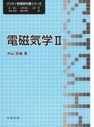電磁気学 2 (パリティ物理教科書シリーズ)
