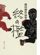 終の檻 藤田傳作品集 書き下ろし三部作