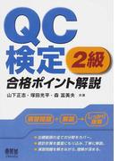 QC検定2級合格ポイント解説 (LICENSE BOOKS)