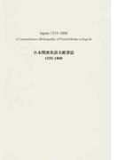 日本関連英語文献書誌1555−1800