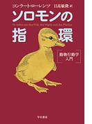 ソロモンの指環 動物行動学入門 (ハヤカワ文庫 NF)(ハヤカワ文庫 NF)