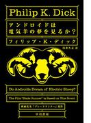 アンドロイドは電気羊の夢を見るか? (ハヤカワ文庫 SF)(ハヤカワ文庫 SF)