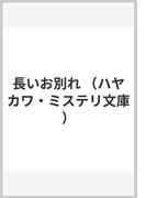 長いお別れ (ハヤカワ・ミステリ文庫)